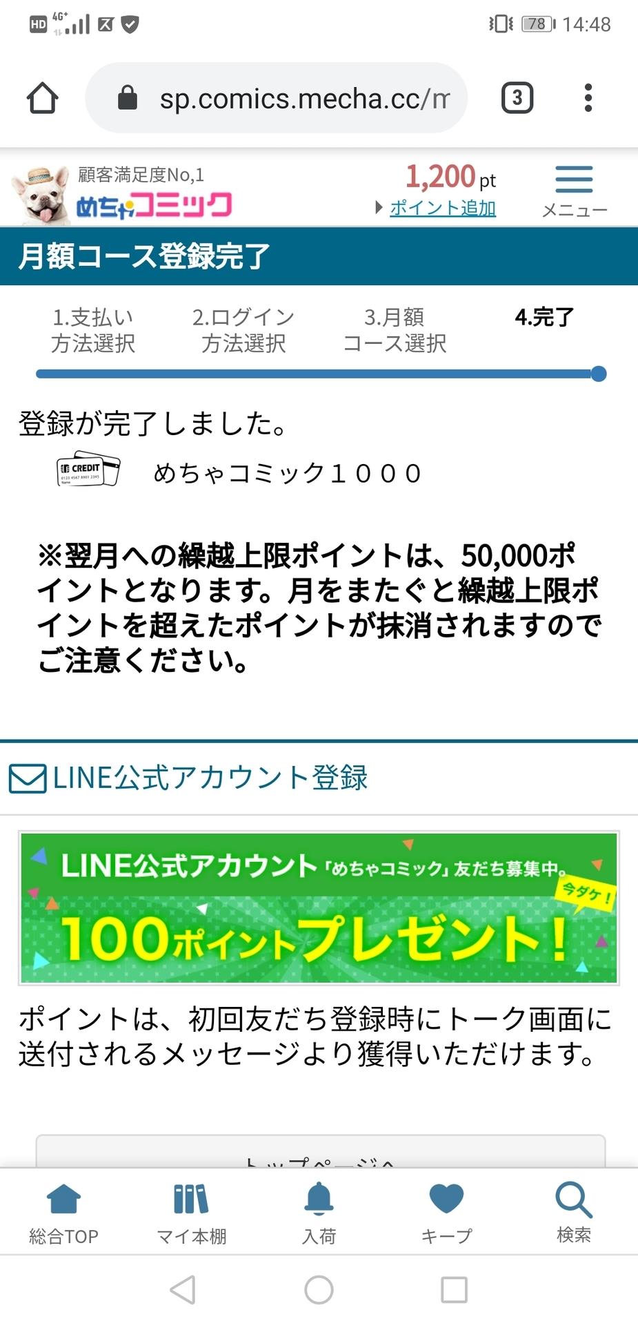 めちゃ コミック コース